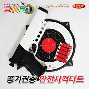 금메달 사격 공기권총 장남감 스펀지 총 에어소프트건