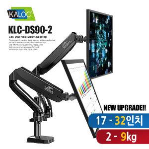 KALOC 무중력 듀얼 모니터암 거치대 DS90-2 17-32형