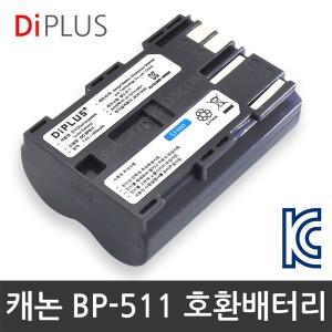 KC인증 캐논 BP-511 호환배터리/충전기 캐논 50D/40D