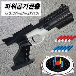 금메달 사격 파워 공기권총 장남감 스펀지 배그 총