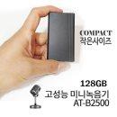 AT-B2500 녹음기 대용량 128GB 360시간연속 음성감지