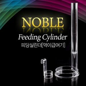 노블 피딩실린더(걸이형먹이급여기구)/22cm