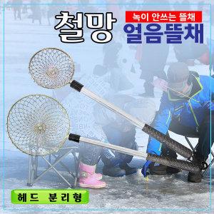 철망 분리형 얼음뜰채 빙어 송어 얼음 낚시 축제 장비