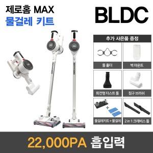 제로홈 맥스 BLDC 물걸레 무선청소기 +사은품 5종세트