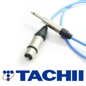 TACHII 팬텀블루 XLR(F) to 5.5 MONO 마이크케이블 3M