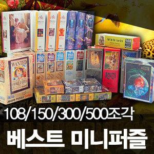 인기미니퍼즐/108조각부터 500조각/직소퍼즐/퍼즐액자