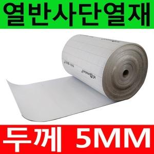 두께5mm 접착식 열반사단열재(폭1m X 길이1m)