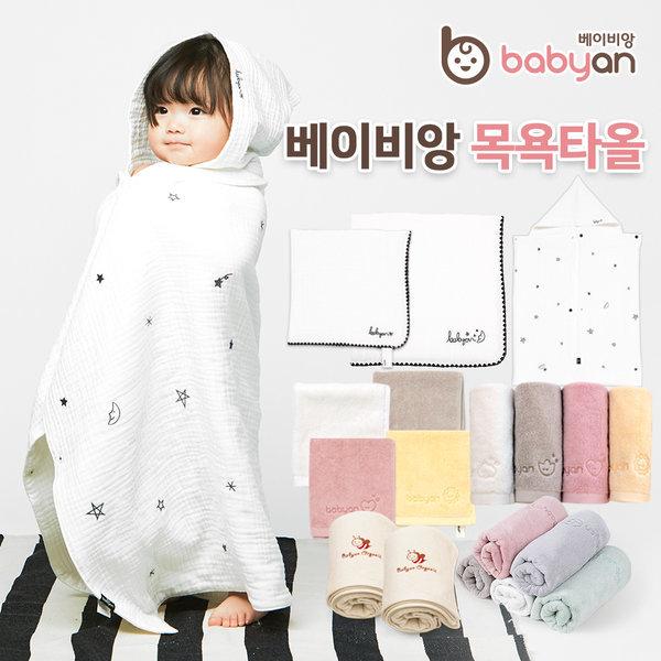 베이비앙 신생아 아기 유아 도톰한 목욕타올 300g (03)