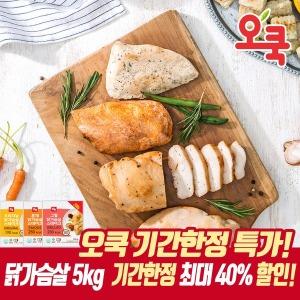 오쿡 그릴/오리지날/훈제 닭가슴살 5kg(200gx25개)