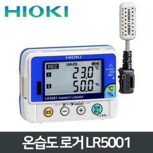 히오키 온습도 로거 LR5001 온도 습도 동시 기록