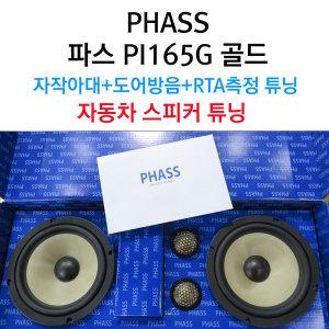 파스골드 PI165G+도어 2중방음+자작나무아대+RTA 튜닝