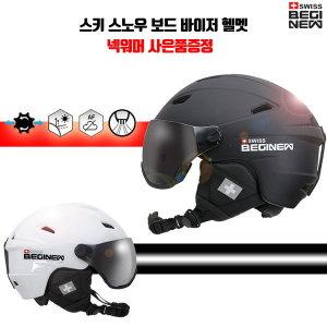 2020년형 NEW 스위스비기뉴 스키 보드 헬멧 고글 일체형 바이저헬멧 아시안핏