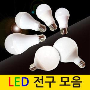 8w/10w/12w/14w/LED전구/LED램프/LED조명등/LED형광등
