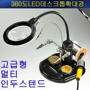 TE-802/16 LED 조명/확대경/납땜/동영상 참고/고급형