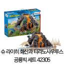 슈 라이히 화산과 티라노사우루스 공룡빅 세트 42305