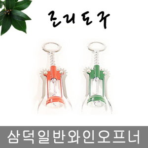 SM 삼덕 일반 와인 오프너 / 와인따개 병따개