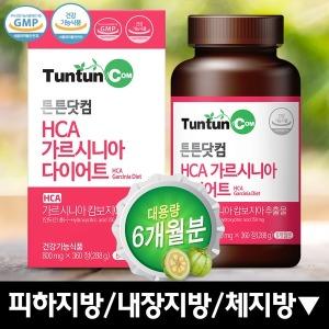HCA 가르시니아 다이어트 (6개월분)