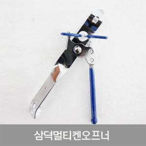 SM 삼덕 멀티 캔오프너 / 깡통 병 통조림 따개