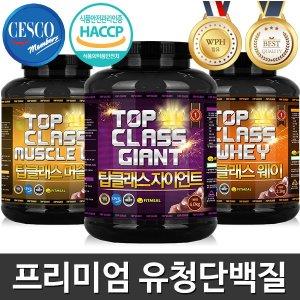 프리미엄 유청단백질 헬스보충제 근육/체중 WPH프로틴