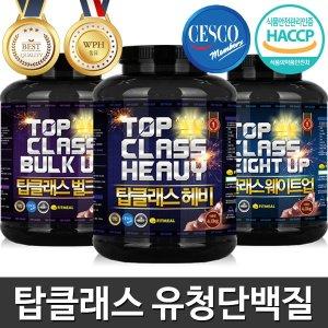 탑클래스 유청단백질 근육/체중 WPH프로틴 헬스보충제