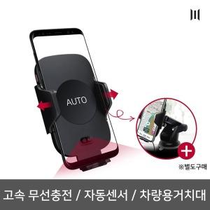 차량용거치 핸드폰 휴대폰 스마트폰 거치대 무선충전
