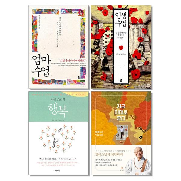 엄마 수업 / 인생 법륜 스님의 행복 / 지금 이대로 좋다 부모 교육 철학 에세이 책