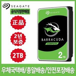 바라쿠다 ST2000DM008 2TB 하드디스크 안전포장