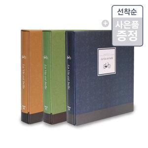 라비에벨 볼트 대용량  접착앨범 50매 사은품증정