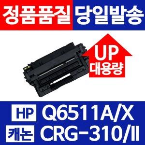 HP Q6511A Q6511X 캐논 CRG-310 CRG-310II 재생