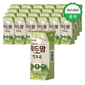 무항생제 인증 위드맘 첫우유 125ml 24팩