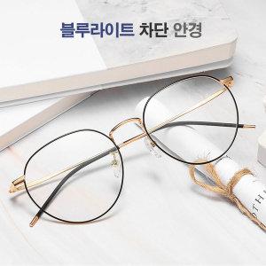블루라이트차단 안경 청광렌즈 전자파차단 시력보호