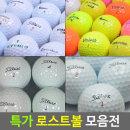 로스트볼 캘러웨이 화이트A급10개/ 골프공