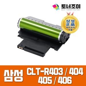 삼성 CLT-R406 이미징유닛 CLT-R403 R404 R405 R406