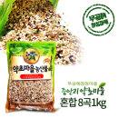 무공해 청정지역 혼합 8곡 1kg 국산 2019년 햇곡