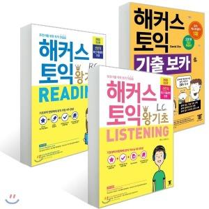 해커스 토익 왕기초 RC + LC + 기출 보카  해커스 어학연구소 David Cho