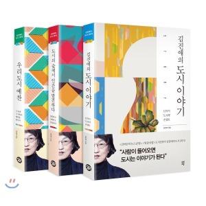 김진애의 도시 3부작 세트 : 김진애의 도시 이야기 + 도시의 숲에서 인간을 발견하다 + 우리 도시...