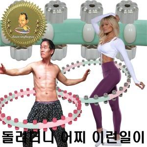 (MBC5월15일편애방영)신상철 다이어트 댄싱훌라후프