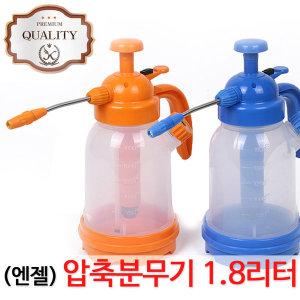 (한국)압축 자동분무기 1.8리터 원예 화단 분무기