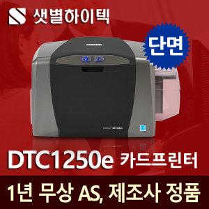 카드발급기 DTC1250e 카드프린터 1년무상 AS 정품