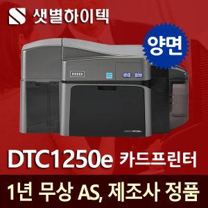 카드발급기 DTC1250e Dual 양면프린터 1년무상 AS 정품