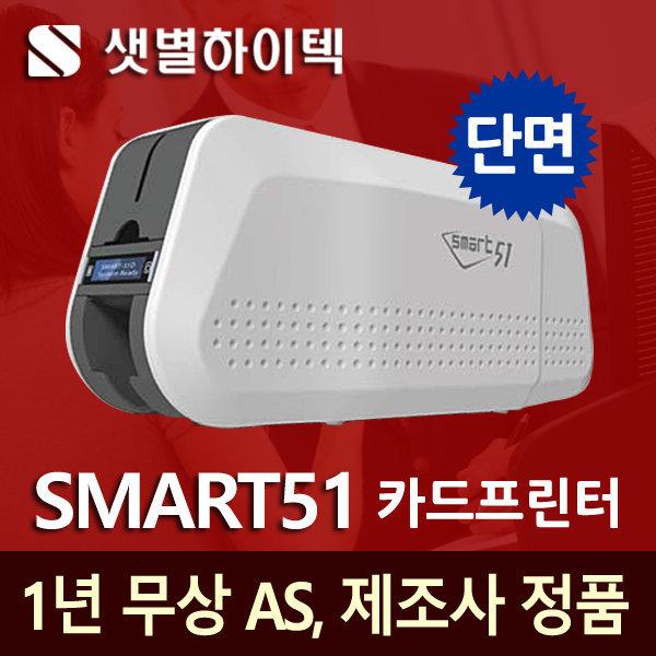 카드발급기 SMART-51S 카드프린터 1년무상AS 정품