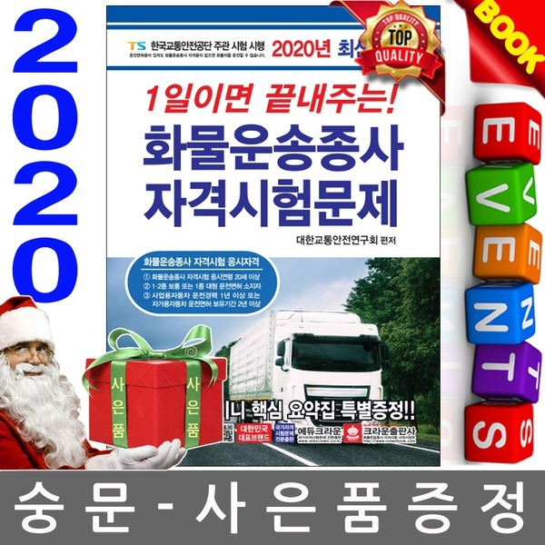 크라운출판사 2020 1일이면 끝 화물운송종사 자격시험문제(8절) NO:10851 1.2 화물운전자격증 화물운전면허