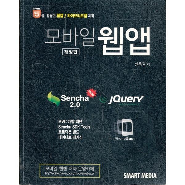 스마트미디어 모바일 웹앱(cd 1장 포함)