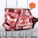 한돈 돼지 등뼈 1kg