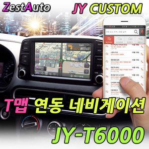JY-CUSTOM T맵 네비게이션 JY-T6000 미러링연동 8인치