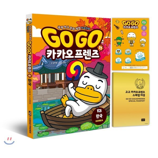 Go Go 카카오프렌즈 11 : 한국  김미영