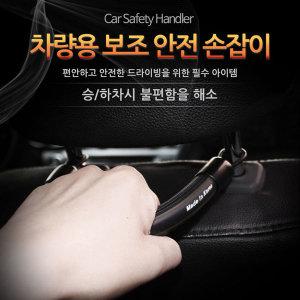까도스 차량용 보조 안전손잡이 /뒷좌석 보조손잡이