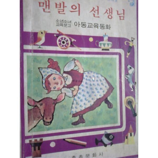 맨발의 선생님 /(소년소녀교육문고 아동교육동화/하단참조)