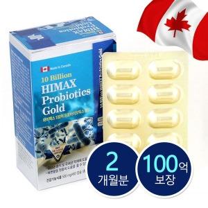 캐나다 하이맥스 100억 프로바이오틱스 유산균 60캡슐