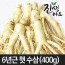 국산 가정용/수삼/인삼/오쿠용 6년근 햇 세척인삼 400g